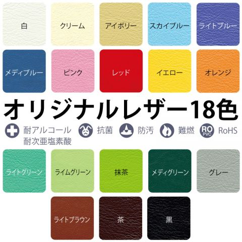 高田ベッド製作所オリジナルレザー18色