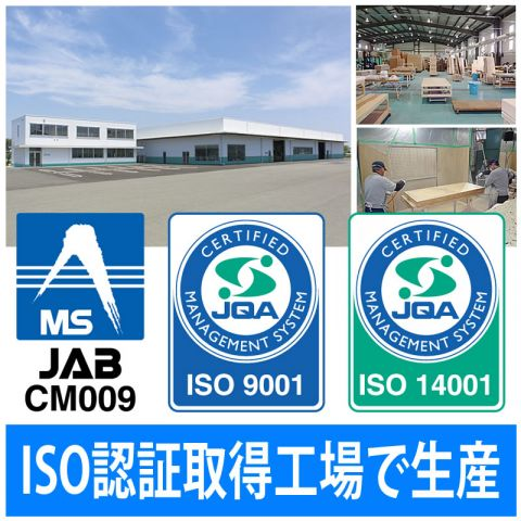 ISO認証取得向上で生産