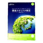 環境カオリスタ検定公式テキスト 改訂版2011