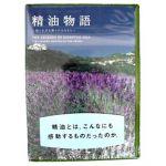 DVD「精油物語」~知られざる香りのみなもと~